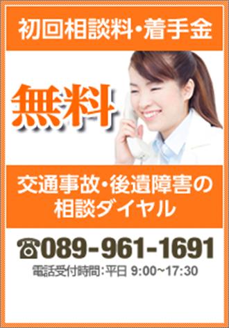 しろやま法律事務所_電話相談バナー.png